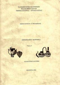 Mυκηναϊκή Κορινθία (Μycenaean Corinthia)