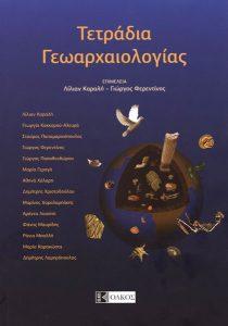 Τετράδια Γεωαρχαιολογίας