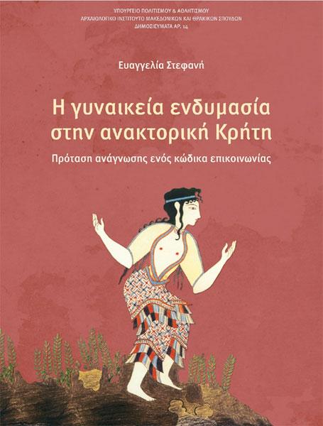 Η γυναικεία ενδυμασία στην ανακτορική Κρήτη. Πρόταση ανάγνωσης ενός κώδικα επικοινωνίας