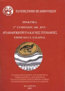 Πρακτικά 2ου Συμποσίου ARCH_RNT. Αρχαιολογική Έρευνα και Νέες Τεχνολογίες