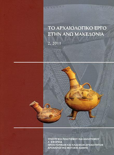 The Archaeological Work in Upper Macedonia, Aiani – Heidelberg, AEAM 2, 2011
