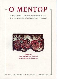 Ο Μέντωρ. Αφιέρωμα στη μνήμη και το έργο Σπυρίδωνος Μαρινάτου