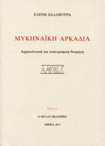 Μυκηναϊκή Αρκαδία. Αρχαιολογική και τοπογραφική θεώρηση