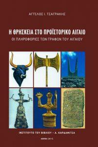 Η θρησκεία στο προϊστορικό Αιγαίο. Οι πληροφορίες των γραφών του Αιγαίου