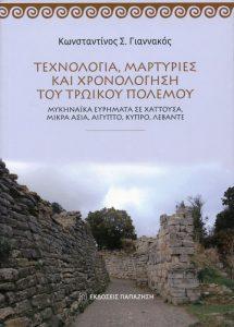 Τεχνολογία, μαρτυρίες και χρονολόγηση του τρωικού πολέμου. Μυκηναϊκά ευρήματα σε Χαττούσα, Μικρά Ασία, Αίγυπτο, Κύπρο, Λεβάντε