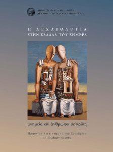 Η αρχαιολογία στην Ελλάδα του σήμερα. Μνημεία και άνθρωποι σε κρίση