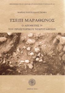 Τσέπι Μαραθώνος. Ο Αποθέτης 39 του προϊστορικού νεκροταφείου