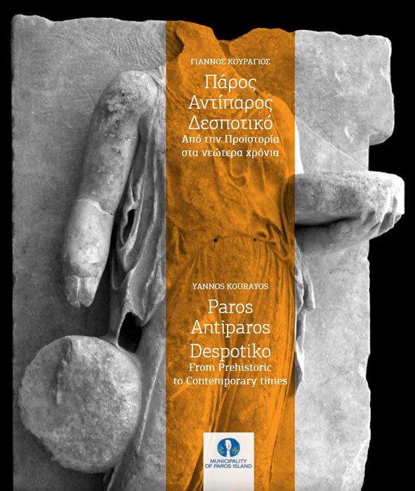 Paros – Antiparos – Despotiko. From Prehistoric to Contemporary Times