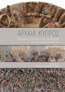Αρχαία Κύπρος. Πρόσφατες εξελίξεις στην αρχαιολογία της ανατολικής Μεσογείου