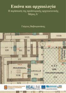 Εικόνα και αρχαιολογία. Η περίπτωση της προϊστορικής αρχιτεκτονικής. Μέρος Α΄