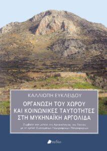 Οργάνωση του χώρου και κοινωνικές ταυτότητες στη μυκηναϊκή Αργολίδα. Συμβολή στη μελέτη της Αρχαιολογίας του Τοπίου με την χρήση Συστημάτων Γεωγραφικών Πληροφοριών