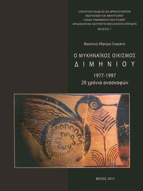Ο μυκηναϊκός οικισμός Διμηνίου. 1977-1997. 20 χρόνια ανασκαφής