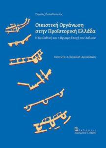 Οικιστική οργάνωση στην προϊστορική Ελλάδα. Η Νεολιθική και η Πρώιμη Εποχή του Χαλκού