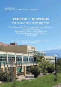 ΕΣΠΕΡΟΣ / HESPEROS. The Aegean seen from the West