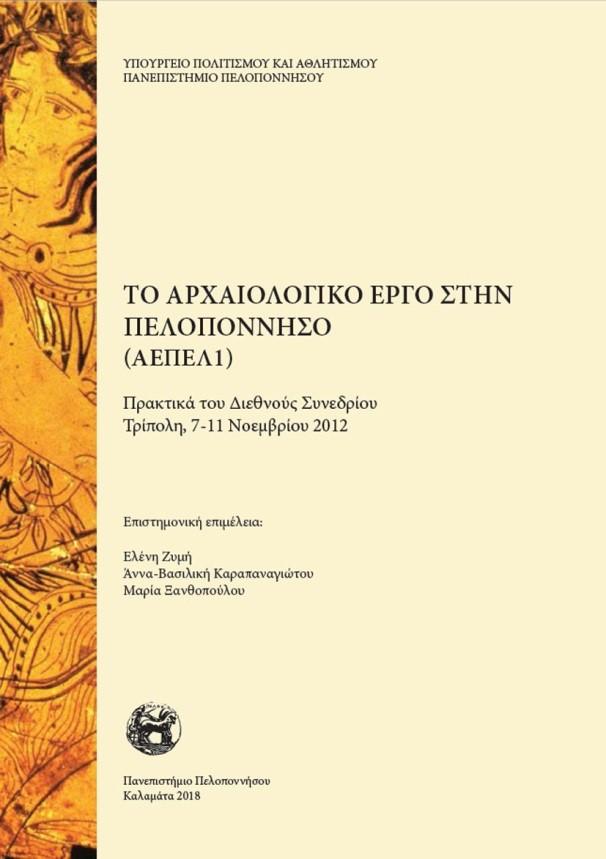 Το Αρχαιολογικό Έργο στην Πελοπόννησο (ΑΕΠΕΛ1), Πρακτικά του Διεθνούς Συνεδρίου, Τρίπολη, 7-11 Νοεμβρίου 2012