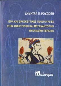Iερά και θρησκευτικές τελετουργίες στην ανακτορική και μετανακτορική μυκηναϊκή περίοδο