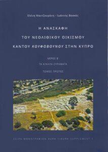 Η ανασκαφή του νεολιθικού οικισμού Καντού Κουφόβουνου στην Κύπρο. Μέρος Β: Τα κινητά ευρήματα