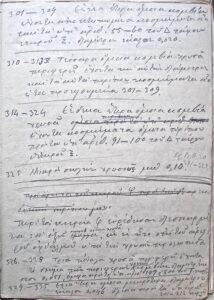 Σελίδες από το ανασκαφικό ημερολόγιο Μυκηνών του Παναγιώτη Σταματάκη